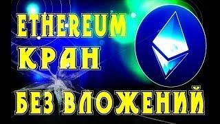 КРАН  FREE ETHEREUM ЗАРАБОТОК ETH ДО 200 БЕЗ ВЛОЖЕНИЙ КАЖДЫЙ ЧАС