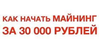 Как начать майнинг за 30 000 руб?