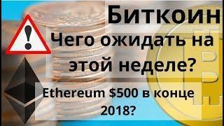 Биткоин. 14 ноября закрытие фьючерсов.  Чего ожидать на этой неделе? Ethereum $500 в конце 2018?