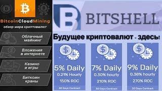 Bitshell – будущее криптовалют здесь!