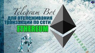 TrackTx Telegram Bot для отслеживания транзакций по сети Ethereum
