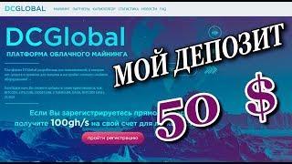 DCGLOBAL НОВЫЙ МАЙНИНГ С БОНУСОМ 100 GHS! Мой Деп 50 $