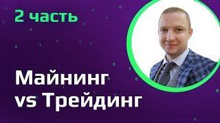 Блокчейн эксперт Майнинг биткоин и трейдин криптовалюты