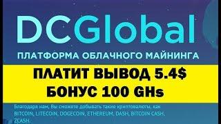 DCGLOBAL хайп майнинг ПЛАТИТ вывод 5,4 уе БОНУС 100 GHs