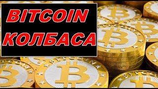 Прогноз курса криптовалют BTC Bitcoin Биткоин 16.08.2019