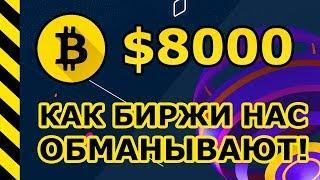 Биткоин $8000