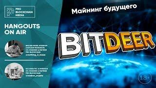 18+ BitDeer майнинг будущего /TRON запускает BTT / Как получить AirDrop BTT