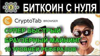 CryptoTab - супер браузерный майнинг и 10 уровней системы рефералов! Криптовалюта без вложений.