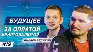 Будущее за оплатой криптой: Андрей Великий о перспективных проектах криптовалют | АналитикLive 19