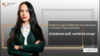 Новости рынка криптовалют на сегодня: Ethereum бьет антирекорды