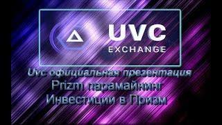 UVC Exchange презентация | Призм парамайнинг! Как заработать на криптовалюте