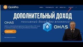 #QOINPRO - Заработок без вложений сразу нескольких криптовалют
