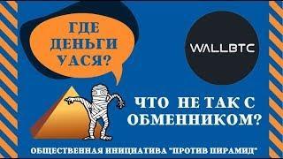 Что случилось с WallBTC? Кошелек скаманул? Разбор ситуации.