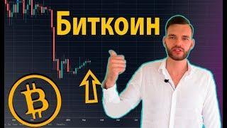Биткоин прогноз,  Будет рост биткоина к 5000? BITCOIN, BTC