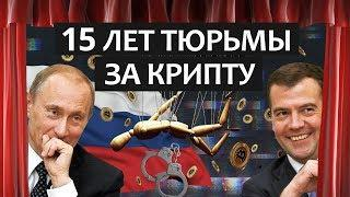 15 ЛЕТ ТЮРЬМЫ ЗА КРИПТОВАЛЮТУ! ( биткоин, криптовалюта, новости)