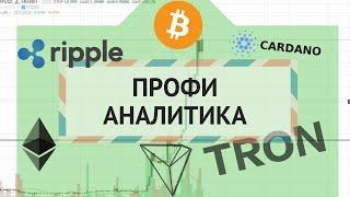 Аналитика Рынка Криптовалют: BTC, ETH, LTC, BCH, ADA, TRX и другие.