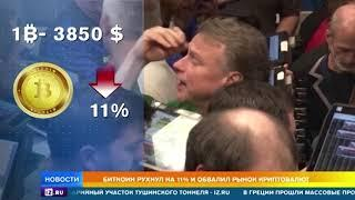 Биткоин рухнул на 11% и обвалил рынок криптовалют
