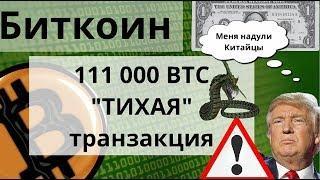 """Биткоин 111 000 BTC """"ТИХАЯ"""" транзакция. Китай отказал США"""