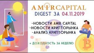 Amir Digest за 04.11.2019. Новости фонда Amir Capital. Обзор и новости рынка криптовалют