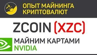 ZCoin (XZC) майним картами Nvidia (algo MTP) | Выпуск 126 | Опыт майнинга криптовалют