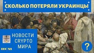 Сколько потеряли украинцы ? |  Пузырь Лопнул ! | Новости Crypto Мира
