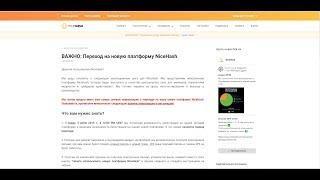 ВАЖНО: Переход на новую платформу NiceHash