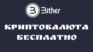 Криптовалюта бесплатно BTR. Сеть для майнинга Bither