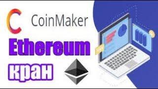 Coinmaker.online Новый кран для заработка  Ethereum Без вложений 2019