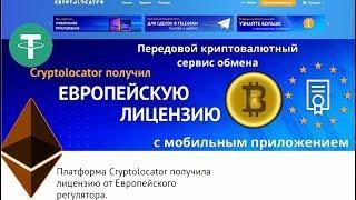 Cryptolocator передовой криптовалютный сервис обмена с мобильным приложением