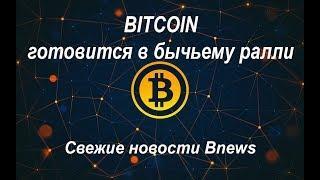 Новости биткоин и криптовалют сегодня