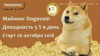 Зарабатываем на майнинге Dogecoin | Ноябрь 2018 | Доходность 5% в день