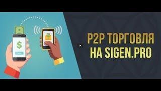 Как продавать/покупать PRIZM через P2P на sigen.pro