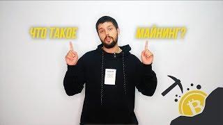 Что такое майнинг?