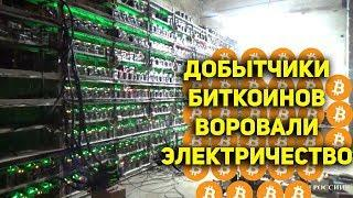 В Дагестане  добытчики биткоинов воровали электричество для майнинг -  фермы
