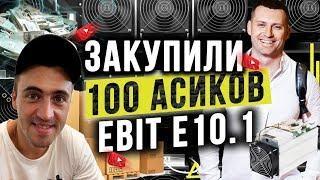 Закупка 100 Асиков из Китая