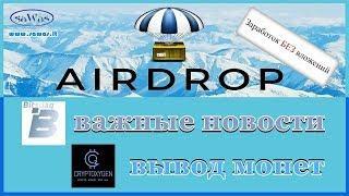 Заработок БЕЗ вложений. AirDrop: Bitsdaq - важные новости. Cryptoxygen - вывод монет, 1 Мая 2019