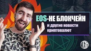 EOS - НЕ БЛОКЧЕЙН! И другие новости криптовалют (bitcoin cash, nem, xem)