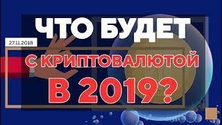 Биткоин (Bitcoin) в 2019 году | Прогноз Биткоин на 2019 год- Новости криптовалют 27.11.2018