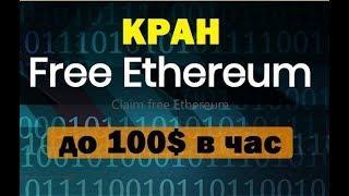 FREE ETHEREUM как заработать криптовалюту эфир на кране без вложений