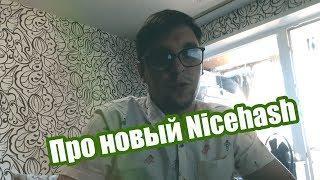 Моё мнение про новый Nicehash | Балконный майнинг
