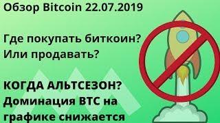 Обзор цены Bitcoin и рынка криптовалют 22.07. Продавать BTC? Или где покупать? Когда альтсезон?