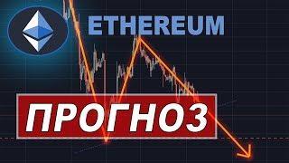Криптовалюта ЭФИРИУМ Прогноз на август 2019! Ethereum что будет с курсом?