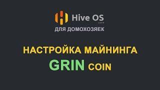 Hive OS - Настройка майнинга GRIN coin на красных и зелёных.