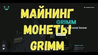 Майнинг монеты Grimm картами AMD на алгоритме Equihash, практическое руководство