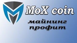 MoX coin Майнинг Профит