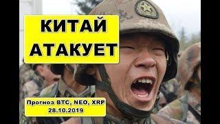 Прогноз курса криптовалют BTC, NEO, USDT, XRP 28.10.2019