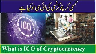 What is ICO of Cryptocurrency in Urdu/Hindi Course Video No.14