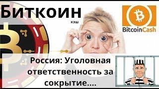 Биткоин кэш на CME (Чикагской товарной бирже)? Россия: Уголовная ответственность за сокрытие....