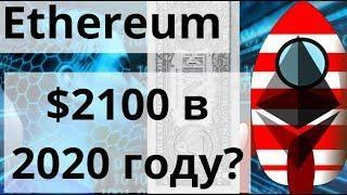 Ethereum $2100 в 2020 году? Баки РФ больше блокировок карт