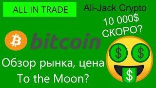 Bitcoin, XRP, Ethereum, DGTX Futures обзор тех.анализ прогноз цены